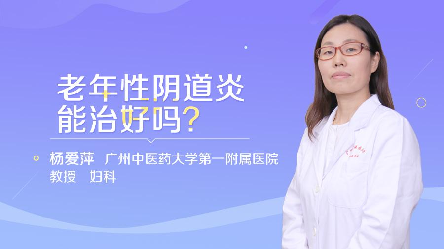 老年性阴道炎能治好吗