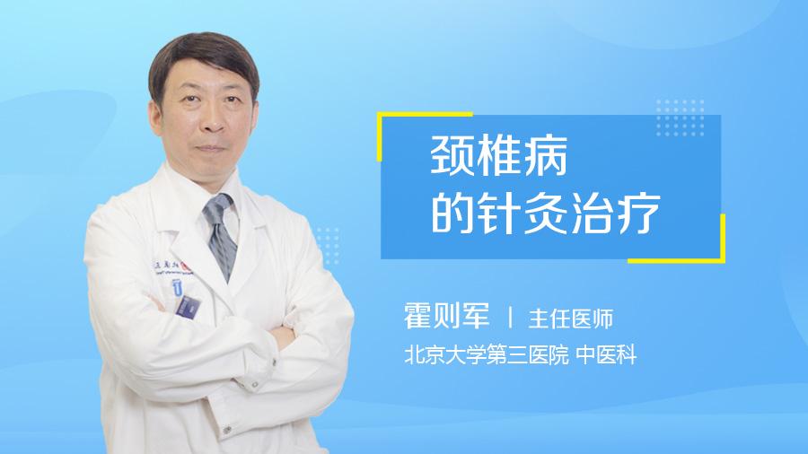 颈椎病的针灸治疗