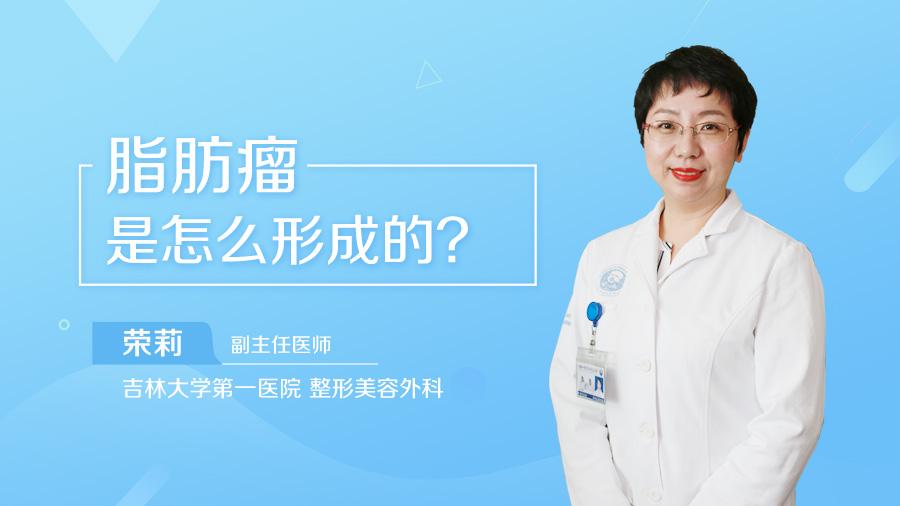 皮下脂肪瘤怎么治疗_脂肪瘤如何治疗_王武明医生_民福康