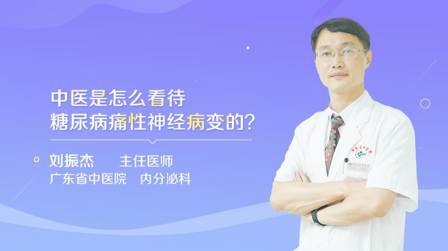 中医是怎么看待糖尿病痛性神经病变的