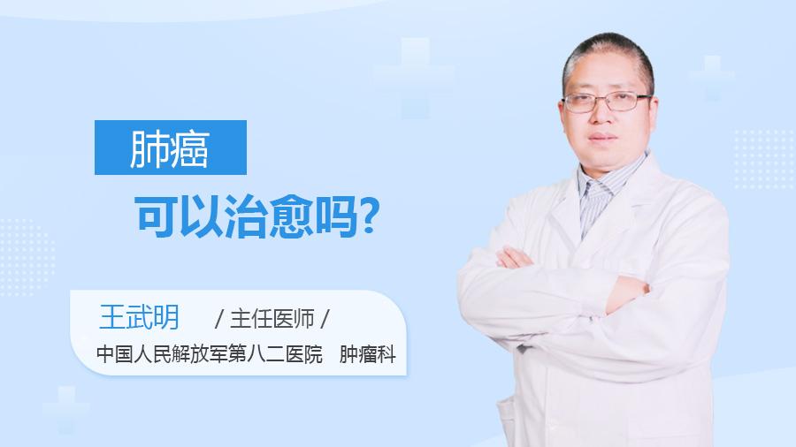 肺癌可以治愈吗
