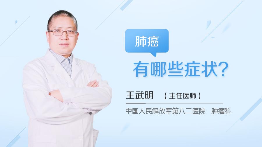 肺癌有哪些症状
