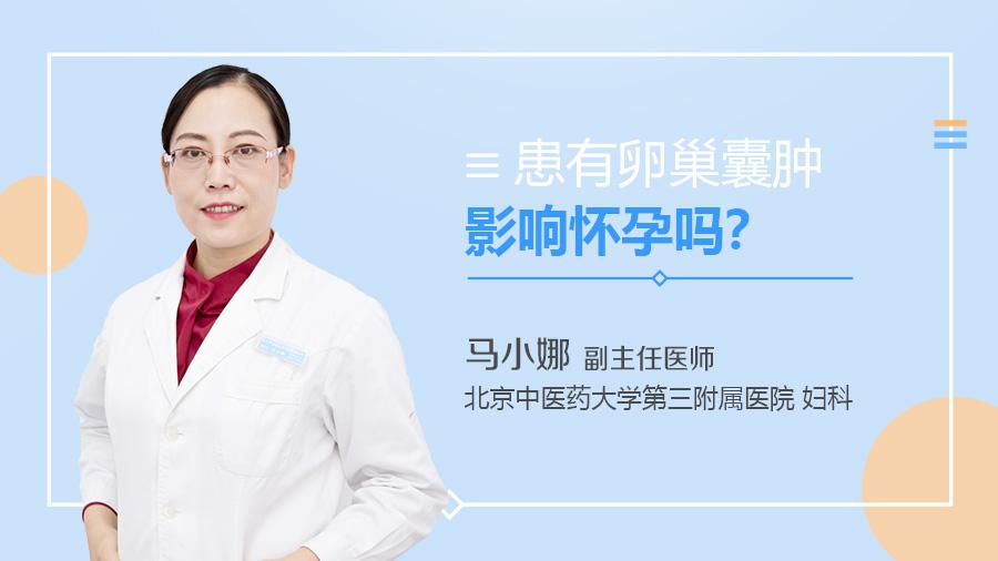 患有卵巢囊肿影响怀孕吗