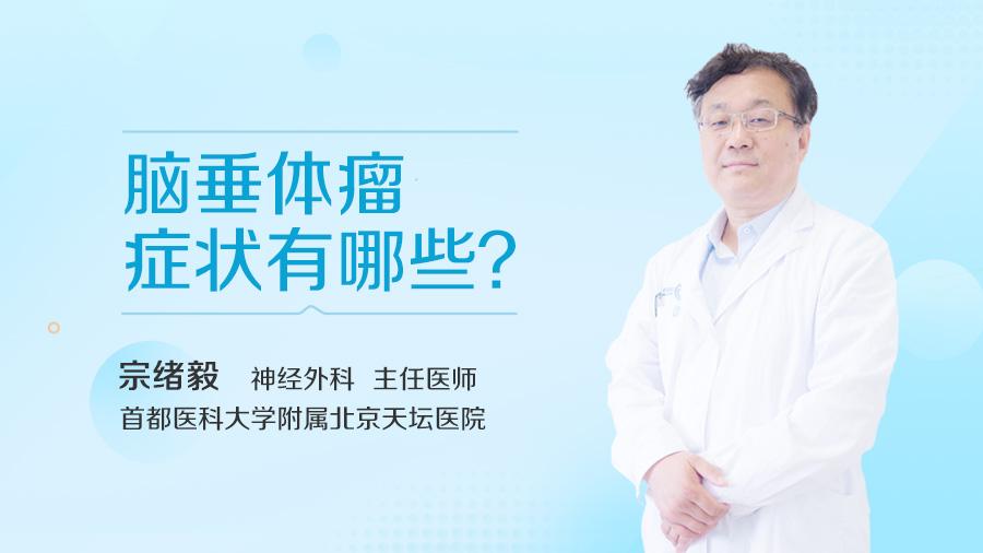 脑垂体瘤症状有哪些