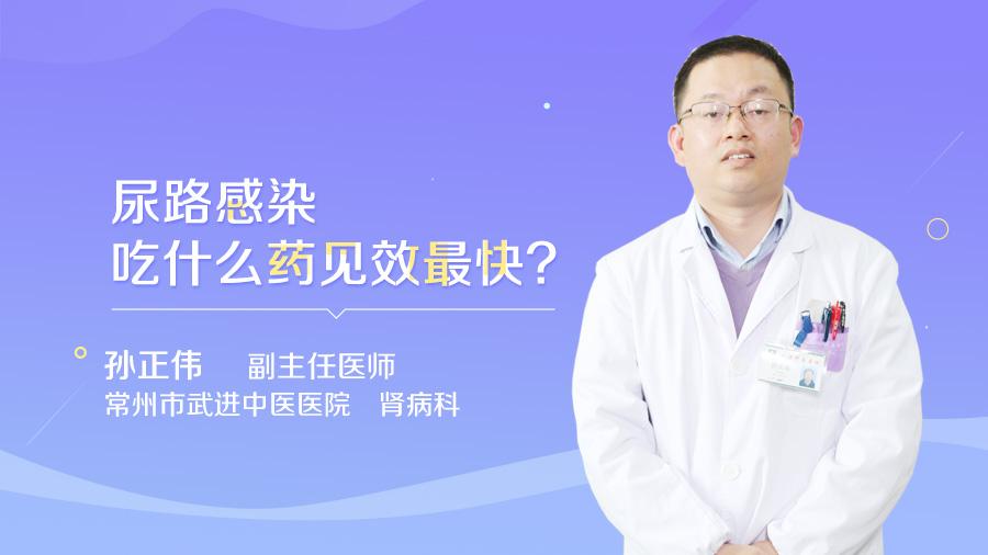 尿路感染吃什么药见效最快