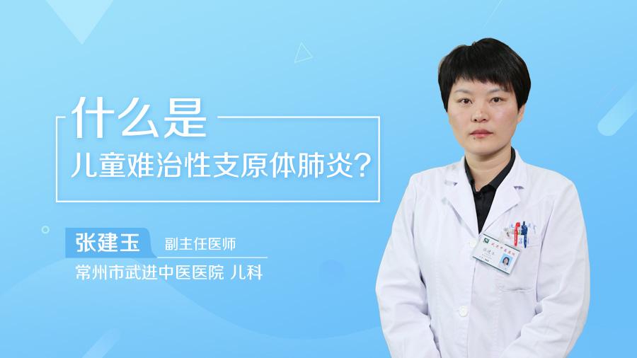 什么是儿童难治性支原体肺炎