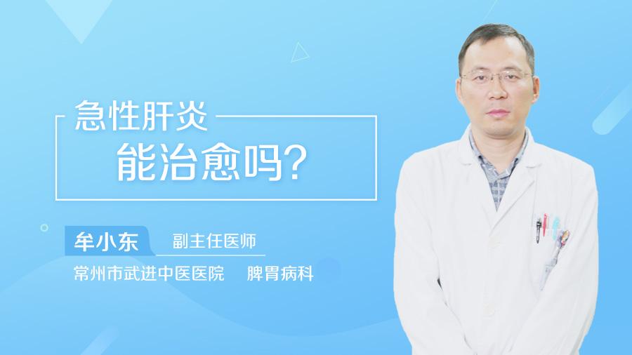 急性肝炎能治愈吗