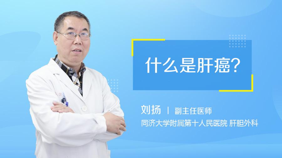 什么是肝癌