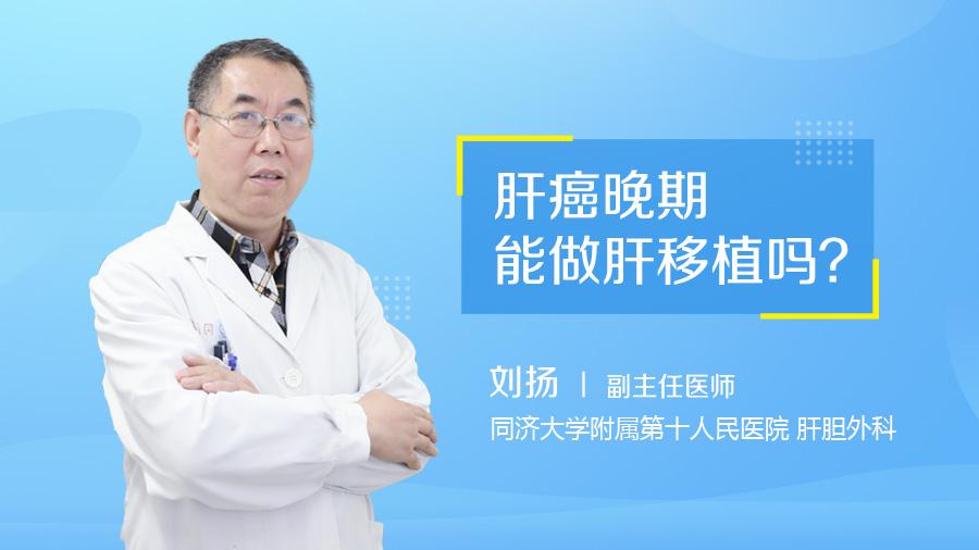 肝癌晚期能做肝移植吗