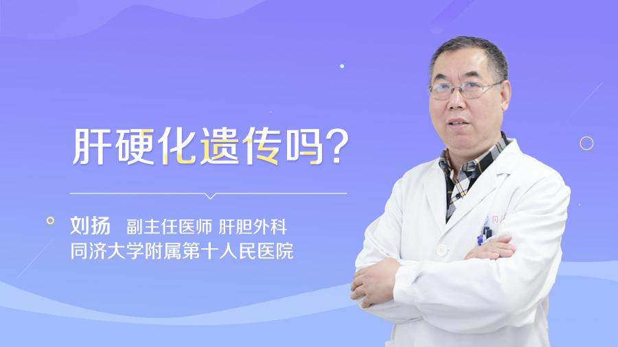 肝硬化遗传吗