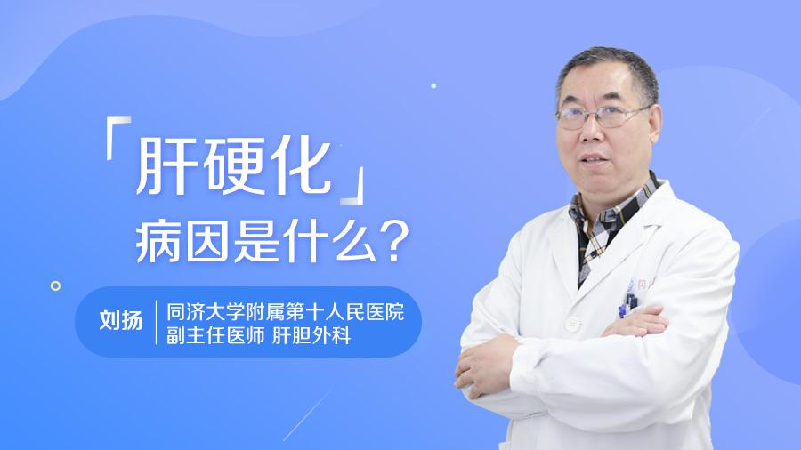 肝硬化病因是什么