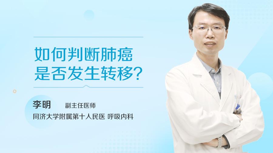 如何判断肺癌是否发生转移