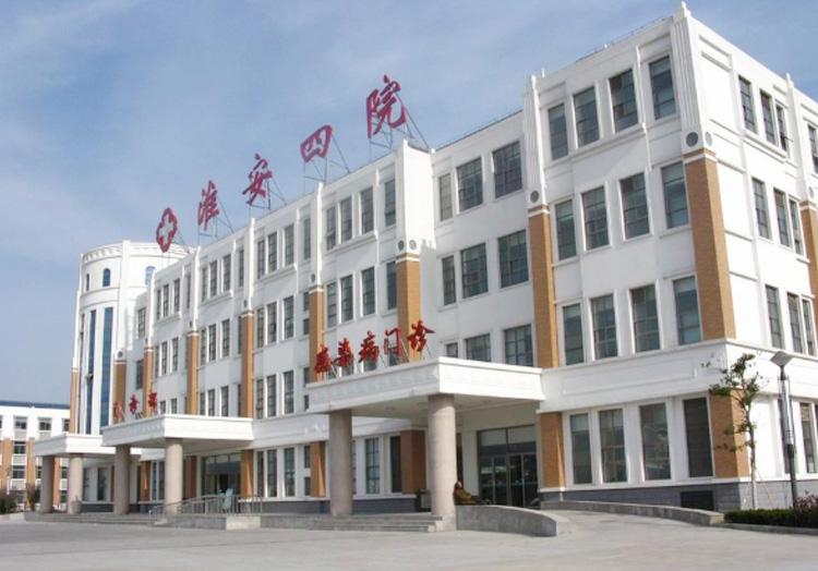 淮安市第四人民医院