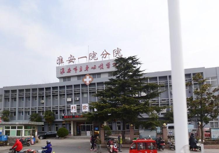 淮安市第一人民医院分院