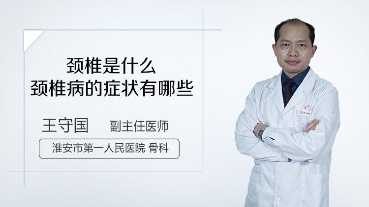 颈椎是什么颈椎病的症状有哪些