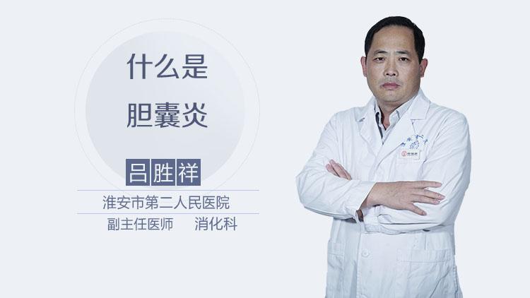 什么是胆囊炎