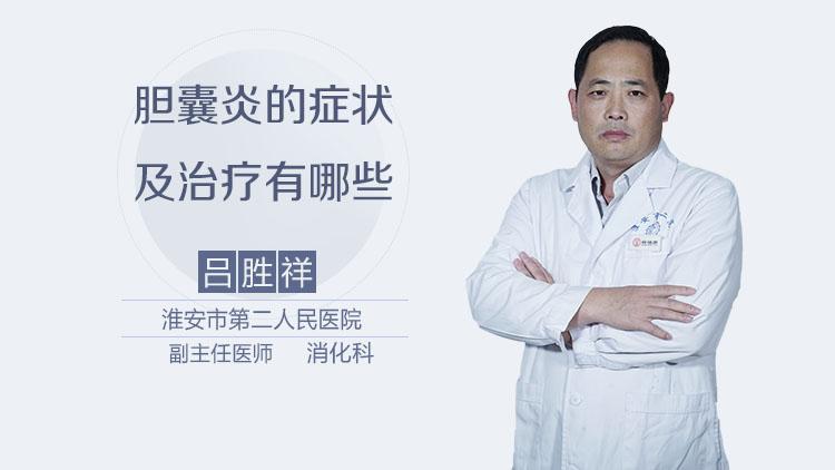 胆囊炎的症状及治疗有哪些