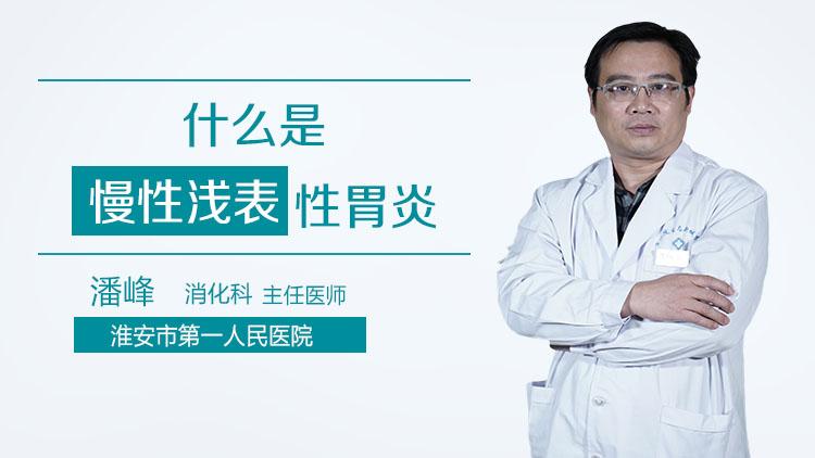 什么是慢性浅表性胃炎