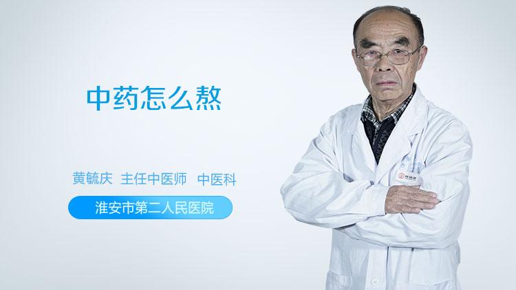 早泄症状表现有哪些_湿热体质的表现症状及调理方法是什么_黄毓庆医生_民福康
