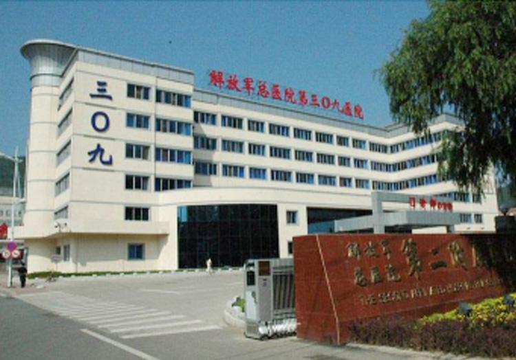 解放军第309医院