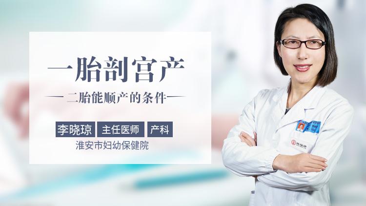 一胎剖宫产 二胎能顺产的条件