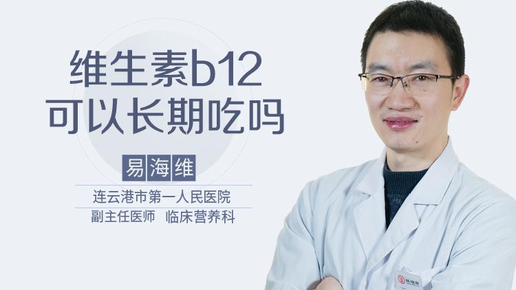 维生素b12可以长期吃吗