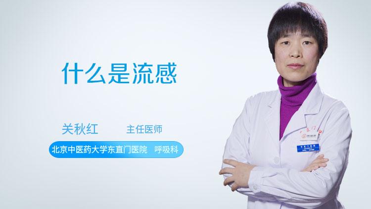 什么是流感