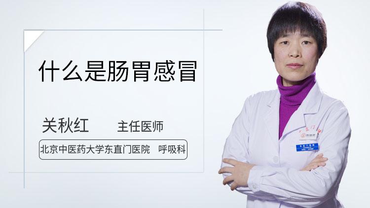 什么是肠胃感冒