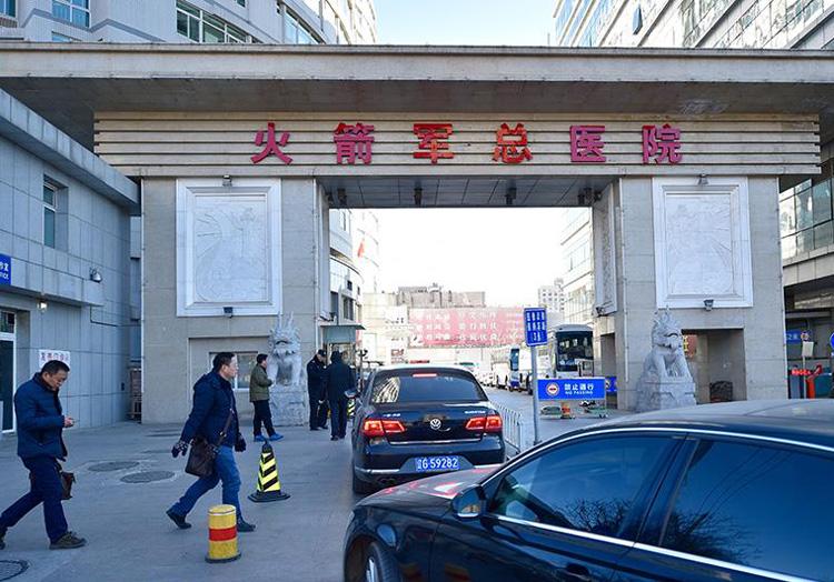 中国人民解放军火箭军总医院