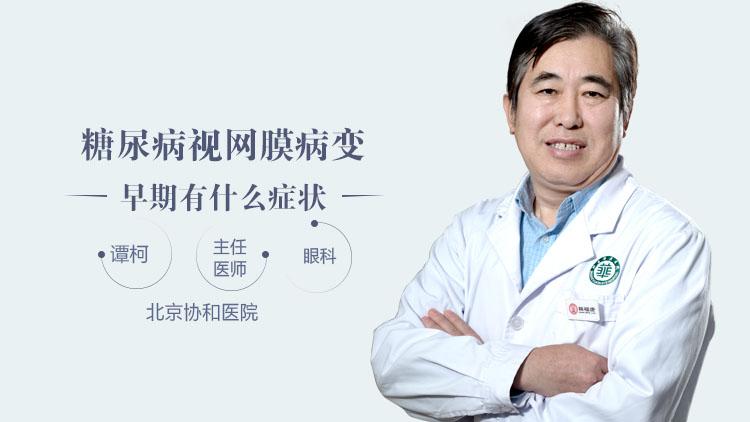 糖尿病视网膜病变早期有什么症状