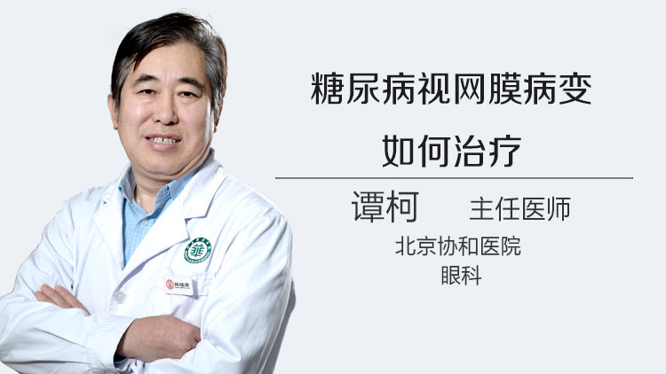 糖尿病视网膜病变如何治疗