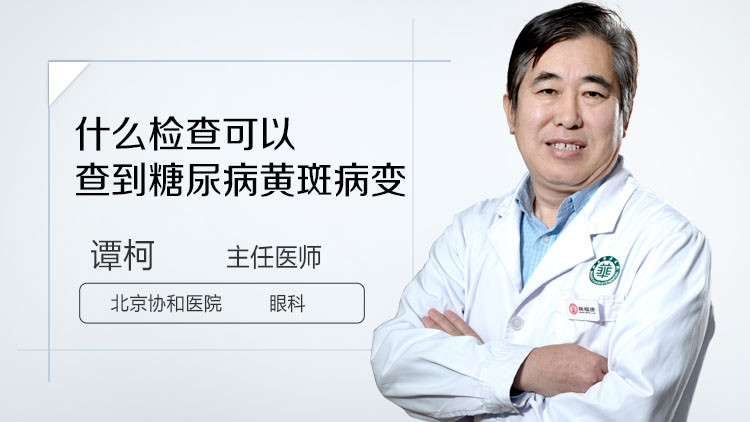 什么检查可以查到糖尿病黄斑病变