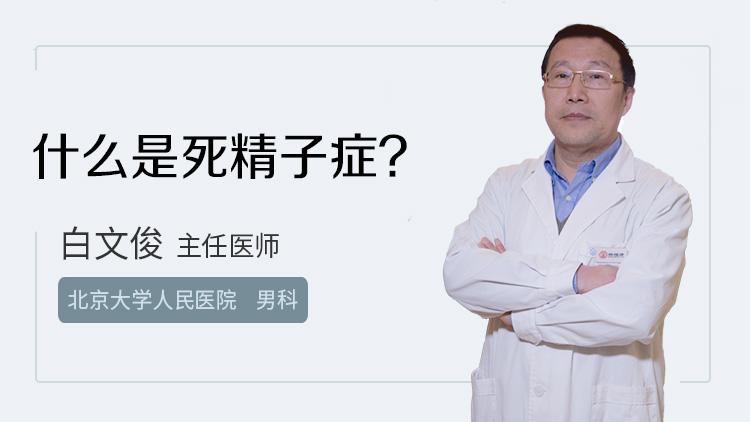 什么是死精子症
