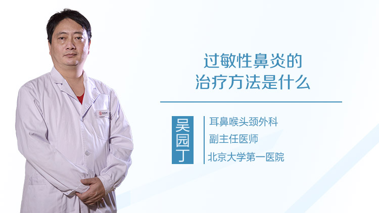 过敏性鼻炎的治疗方法是什么