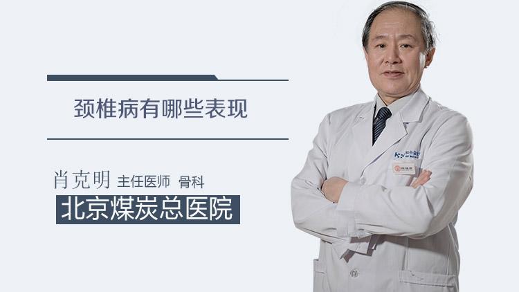 颈椎病有哪些表现