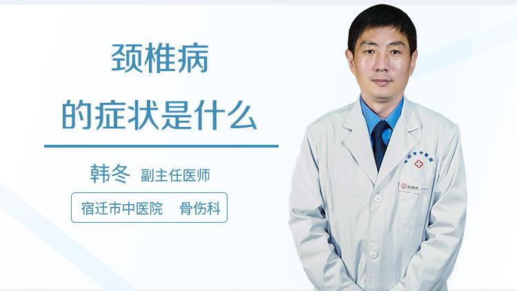 颈椎病的症状是什么