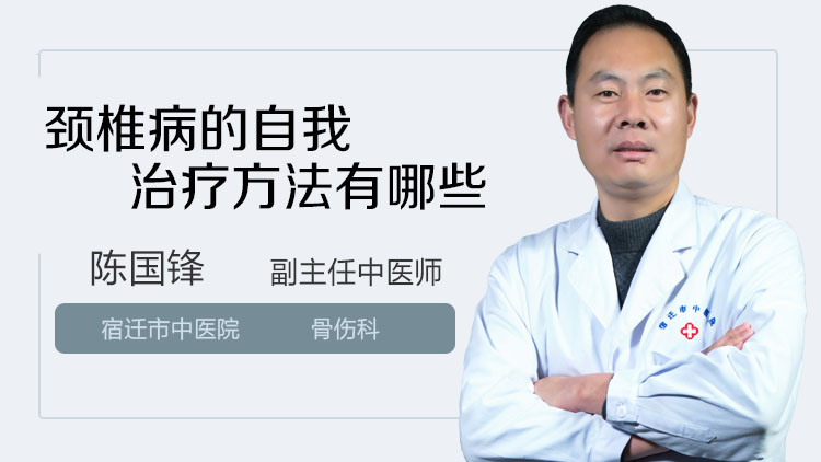 颈椎病的自我治疗方法有哪些