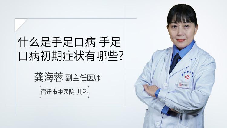 什么是手足口病 手足口病初期症状有哪些