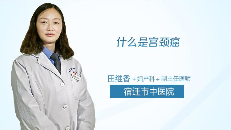 什么是宫颈癌