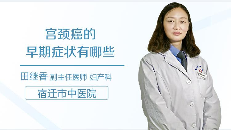 宫颈癌的早期症状有哪些