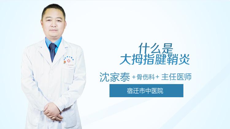 什么是大拇指腱鞘炎
