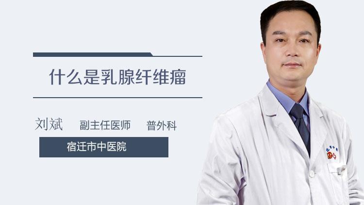 什么是乳腺纤维瘤
