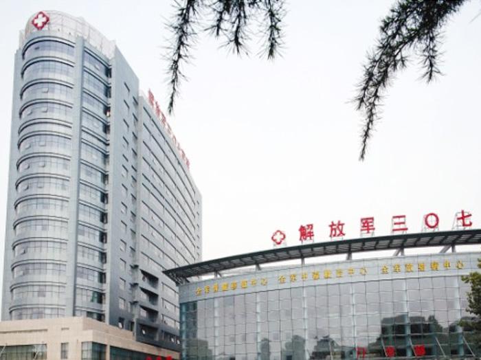 中国人民解放军307医院