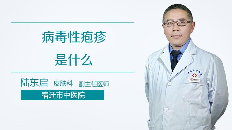 病毒性疱疹是什么