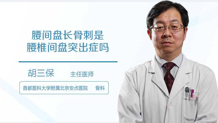 腰间盘长骨刺是腰椎间盘突出症吗