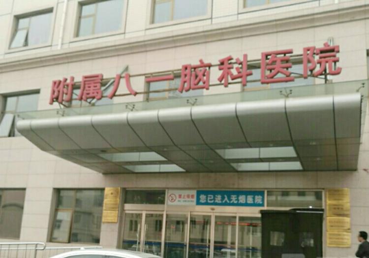 陆军总医院附属八一脑科医院