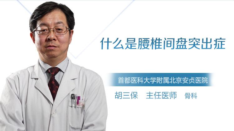 什么是腰椎间盘突出症