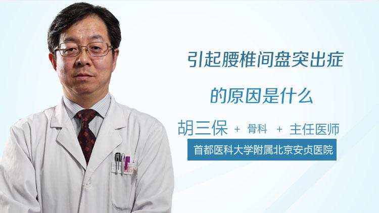 引起腰椎间盘突出症的原因是什么