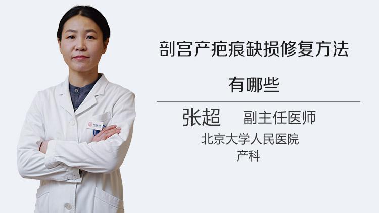 剖宫产疤痕缺损修复方法有哪些