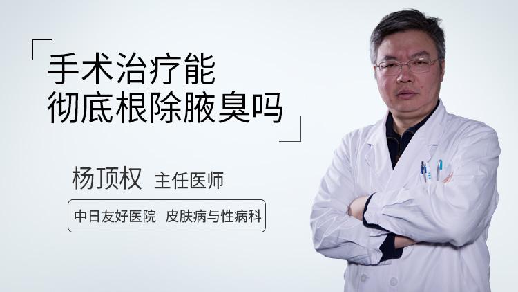 手术治疗能彻底根除腋臭吗